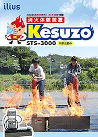 消火体験装置 Kesuzo