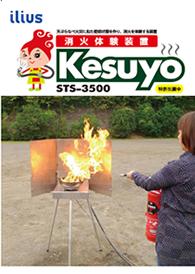 消火体験装置 Kesuyo