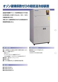 超低温冷却装置 NeoCold「RCTシリーズ」